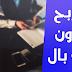 موقع للربح من الإنترنت بدون بايبال و سحب المال لكل الدول العربية