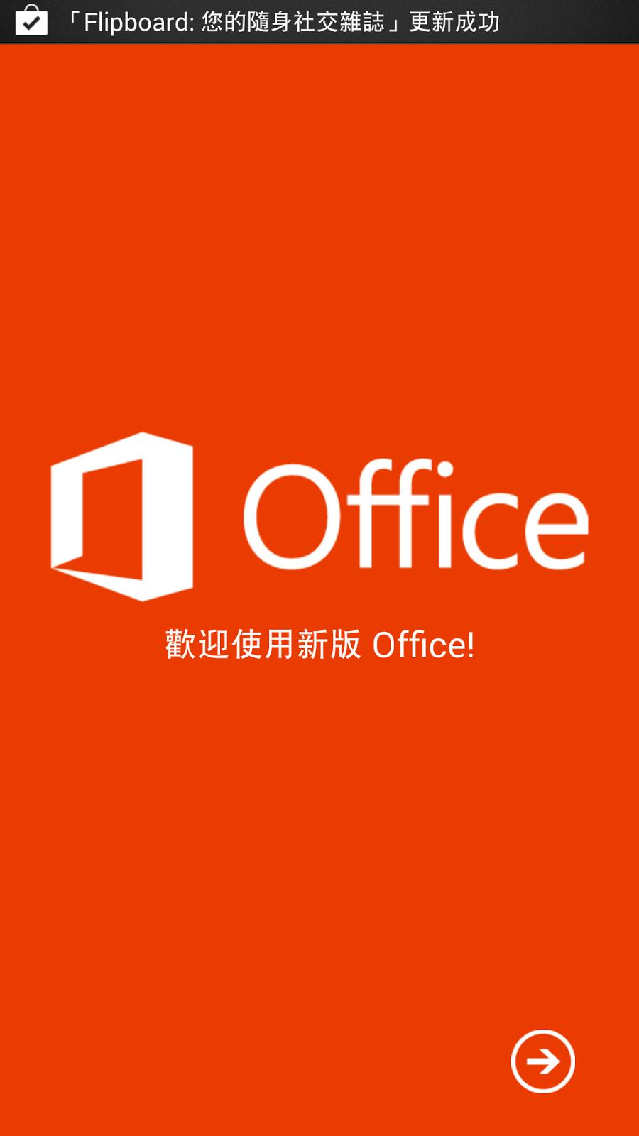 改變行動工作!電腦玩物 2014 最佳 Android App 推薦 office+mobile+free-02