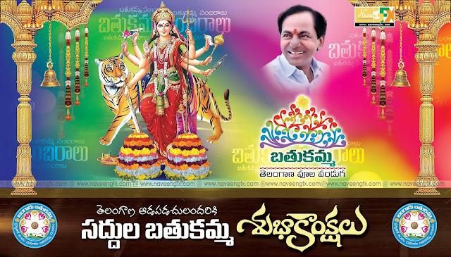 bathukamma-sambaralu-hd-poster-telugu-quotes-greetings-naveengfx.com
