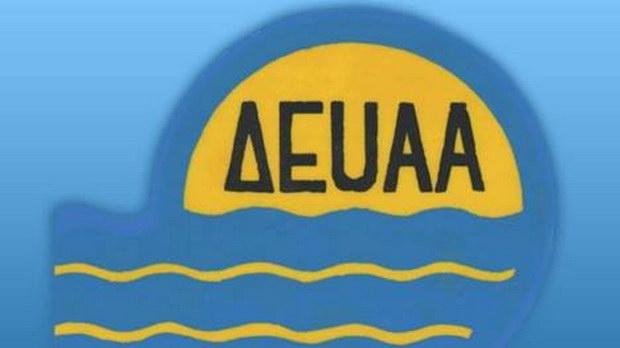 Ρύθμιση οφειλών με ευνοϊκούς όρους από τη ΔΕΥΑ Αλεξανδρούπολης
