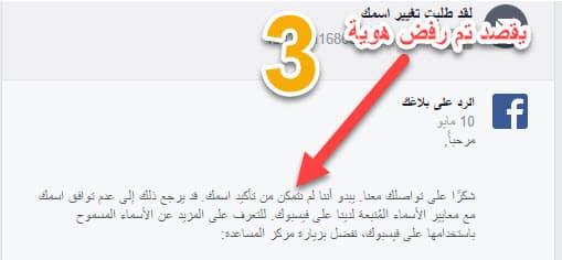 برنامج صانع الهويات للفيس بوك للاندرويد هوية مقبولة