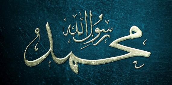 Hal Menarik Dibalik Nama Muhammad