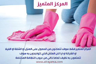 http://alrayansa.com/cleaning-apartment-company-medina/