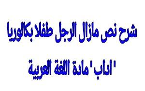 شرح نص مازال الرجل طفلا بكالوريا ' اداب ' مادة اللغة العربية
