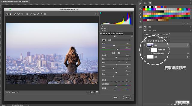 Adobe Photoshop Camera Raw 濾鏡 - 立即修改