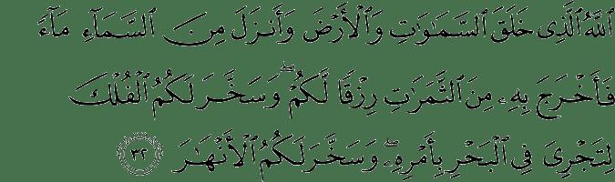 Surat Ibrahim Ayat 32