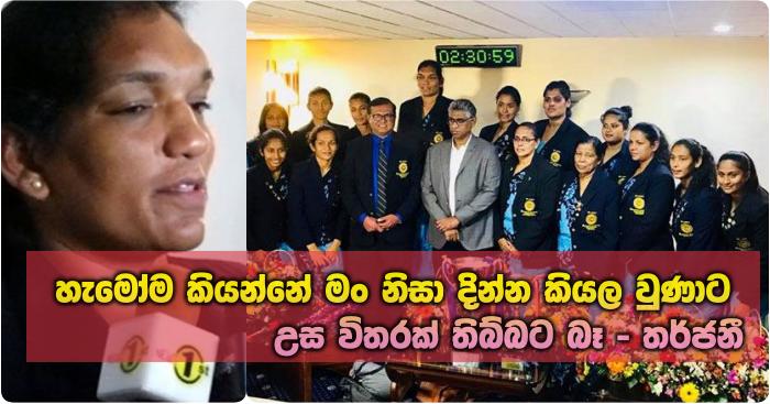 https://www.gossiplankanews.com/2018/09/tharjanee-victory.html