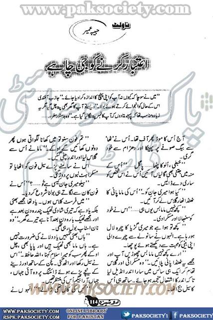 Ehtbar karne ko ji chahe by Habiba Umair pdf