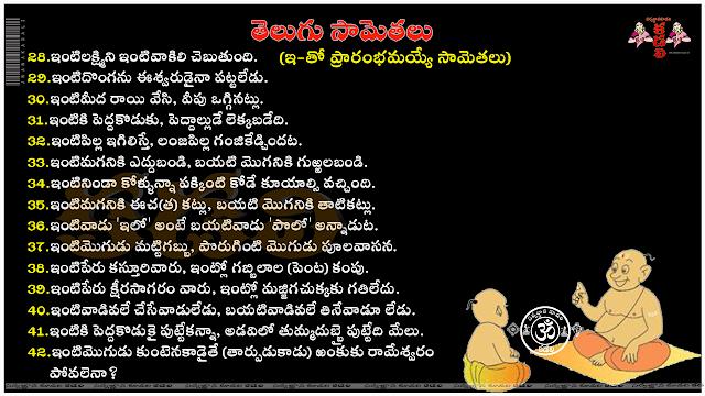 Here is telugu saamethalu funny,telugu saamethalu in english,Telugu Letters,Lern in Telugu language,Telugu Vayakaranam,Telugu Padyalu,Telugu Guninthalu,Telugu samethalu (idoims),telugu pattu kommalu,Refresh your mind with Telugu Saamethalu,telugu samethalu,telugu saamethalu meaning,telugu saamethalu pdf,podupu kathalu,samethalu with meaning,samethalu in english,samethalu wikipedia,samethalu in telugu bible,samethalu telugulo,samethalu meaning in english,samethalu in telugu pdf