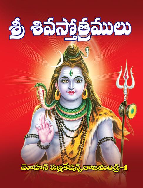 శివ స్తోత్రాలు | Siva Stotralu | GRANTHANIDHI | MOHANPUBLICATIONS | bhaktipustakalu