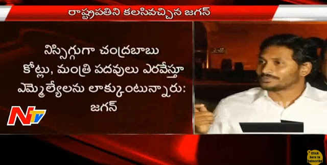 YS Jagan Mohan Reddy  Press Meet Over MLAs Joining in TDP