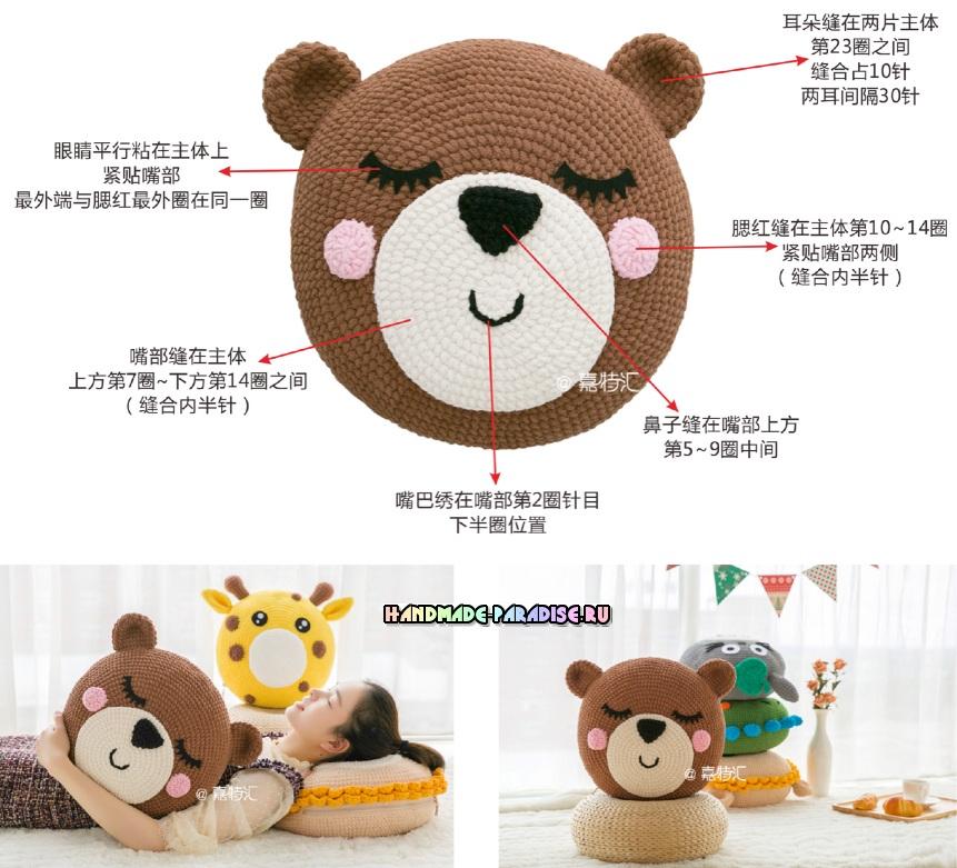 Схемы вязания подушки - медвежонка (3)