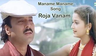 Maname maname Song | Rojavanam | Karthik | Laila