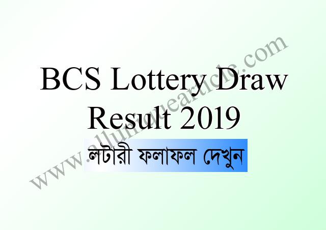 BCS Lottery Draw