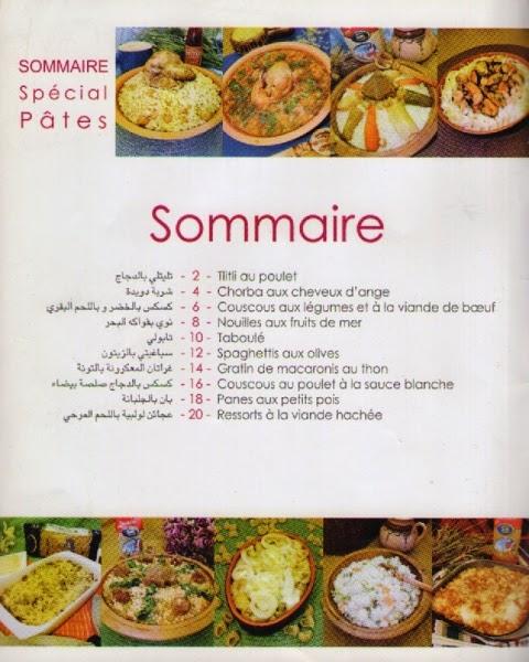 Recettes de cuisine alg rienne pdf - Telecharger recette de cuisine algerienne pdf ...