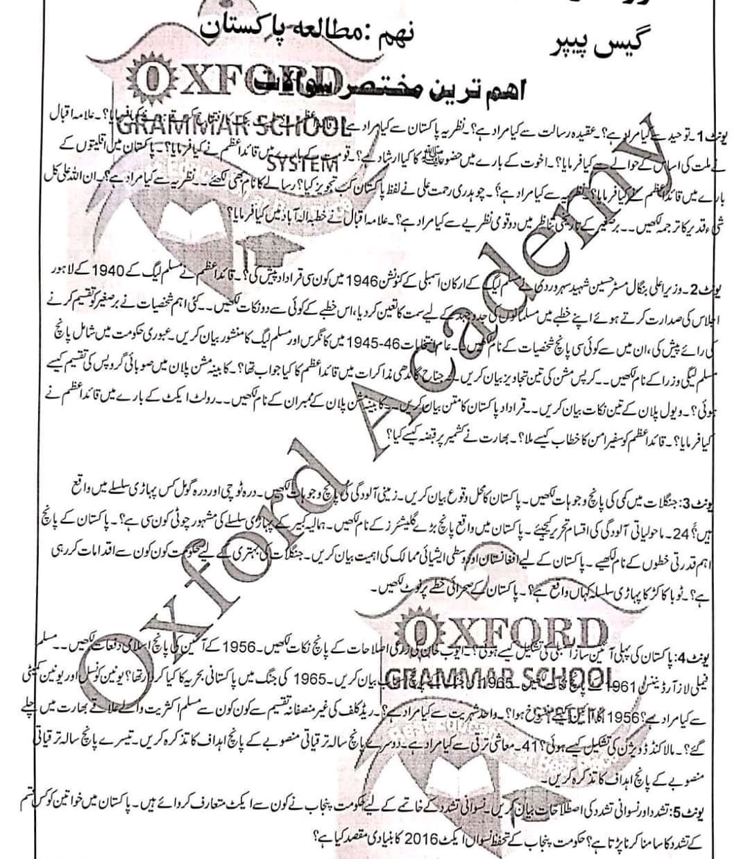 9th class pak studies guess paper 2019 - Zahid Notes