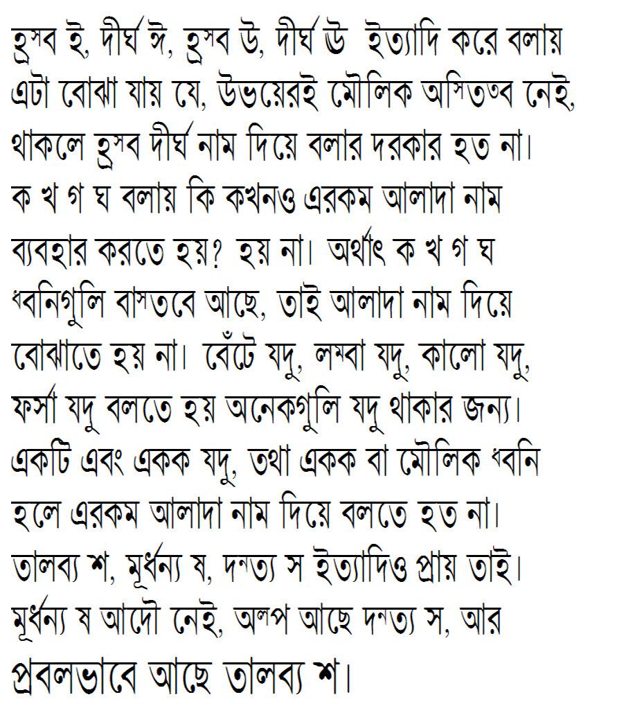 বাংলামগ্ন BanglaMagna: 2014
