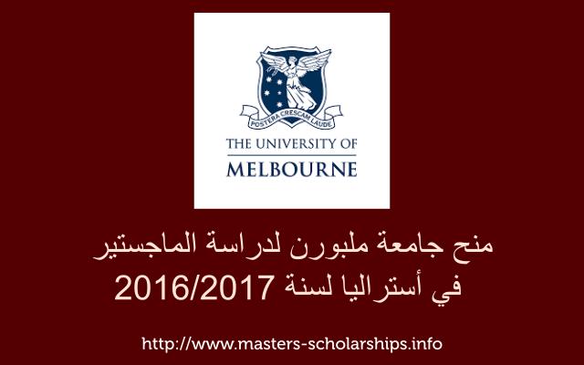 منح جامعة ملبورن لدراسة الماجستير في أستراليا لسنة 2016/2017
