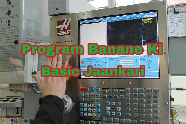 CNC Machine Ka Programme Banane ki Basic Jaankari