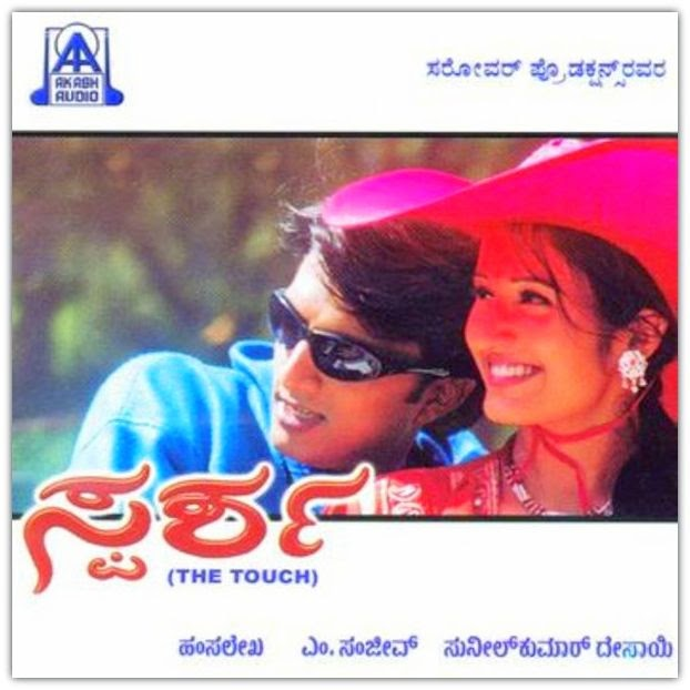 Sparsha kannada movie songs download - Morgus magnificent dvd