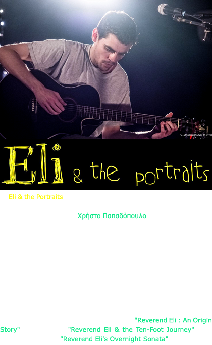Eli & the Portraits
