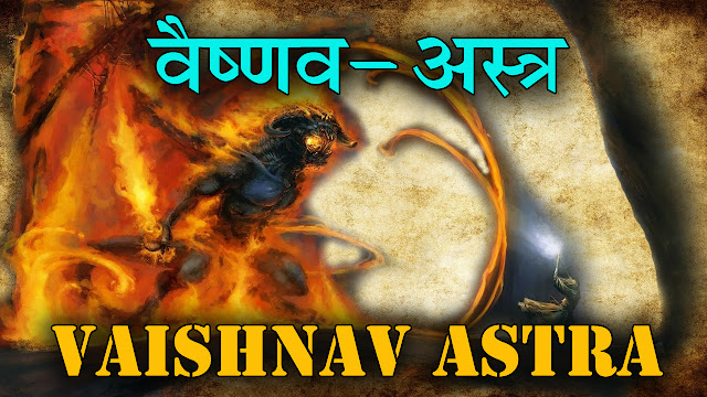 Vaishnavastra weapon of vishnu