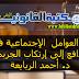 أثر العوامل  الإجتماعية في الدافع إلى إرتكاب الجريمة  د. أحمد الربايعة