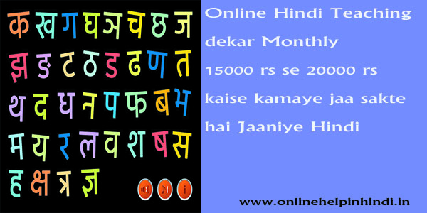 Online-Hindi-Teaching-dekar-Monthly-15000-rs-se-20000-rs-kaise-kamaye-sakte-hai-Jaaniye-Hindi-Me