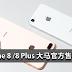 iPhone 8 和iPhone 8 Plus 大马官方售价出炉!最低RM3599!10月20日开售!