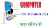 Top-31, Computer GK Examination in Hindi