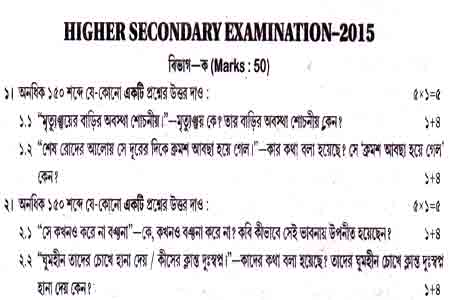 Higher Secondary Education(10+2) Bengali Question Paper 2015