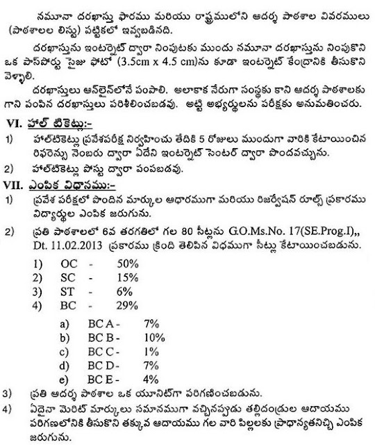 AP Model Schools,Entrance Test 2016,6th Admissions