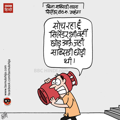lpg subsidy cartoon, price hike, common man cartoon, narendra modi cartoon, bjp cartoon, indian political cartoon, cartoons on politics, cartoonist kirtish bhatt