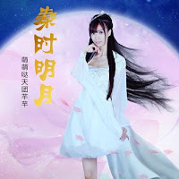 Meng meng da tian tuan ( 萌萌哒天团 ) - Qin Shiming month ( 秦时明月 )