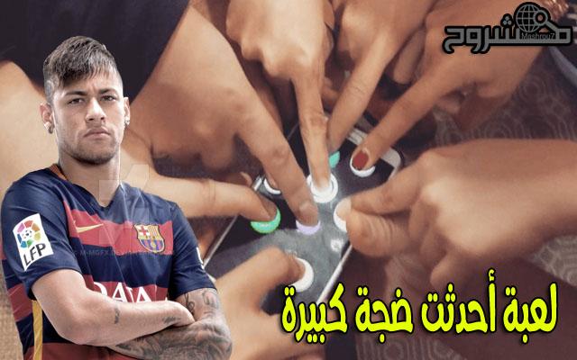 سارع لتجربة هذه اللعبة الرائعة التي قام Neymar بلعبها مع أصدقائه على الإنستغرام وأحدثت ضجة كبيرة