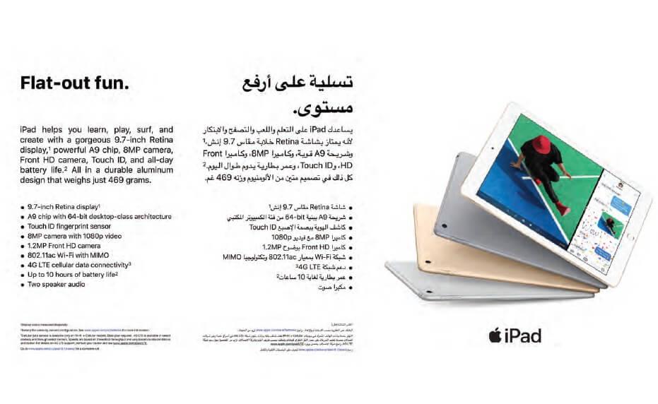 65499ac5337ba اسعار منتجات Apple فى عروض مكتبة جرير من دليل التسوق ديسمبر 2017 ...