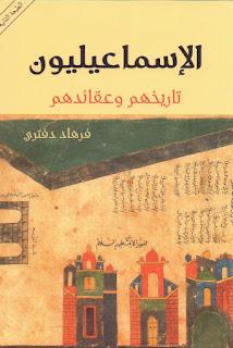 حمل كتاب الإسماعيليون تاريخهم وعقائدهم - فرهاد دفتري