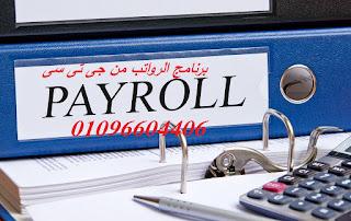 برنامج حضور وانصراف وحساب الرواتب خصم 50% لفتره محدوده