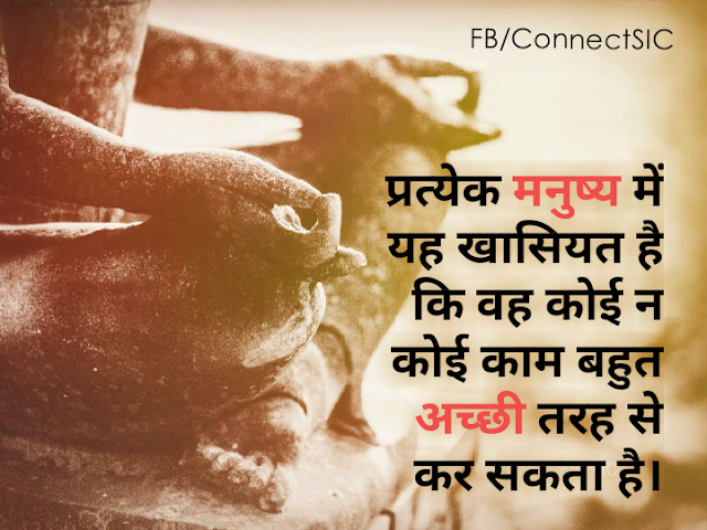 Inspirational Hindi Vichar of Naresh Aggarwal on Life, मनुष्य, Qualities, Inspire