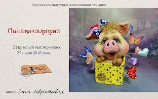 Свинка-сюрприз