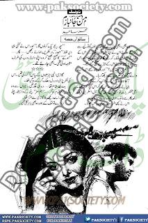 Man Janbazam by Sehar Sajid Episode 7 Online Reading