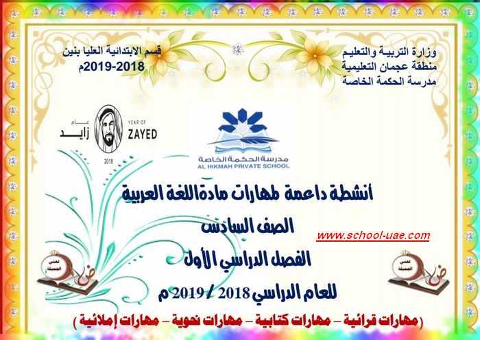 مذكرة لغة عربية للصف السادس فصل اول - مدرسة الامارات