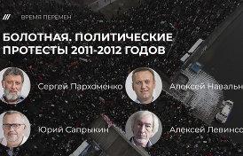 о политических протестах 2011–2012 годов