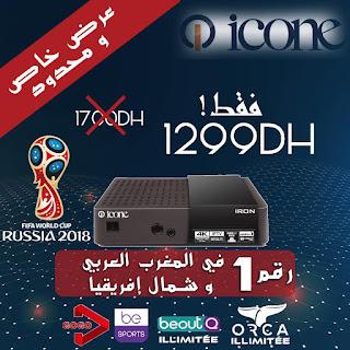 عرض خاص من شركة الايكون لزبنائها في المغرب بخصوص جهاز الايرون