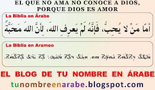 FRASES BIBLICAS EN ARAMEO DIOS ES AMOR