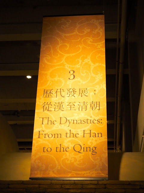 Beginning of the Dynasties exhibit in the Hong Kong Museum of History