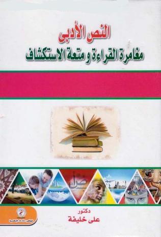 النص الأدبي مغامرة القراءة ومتعة الاستكشاف - د. علي خليفة