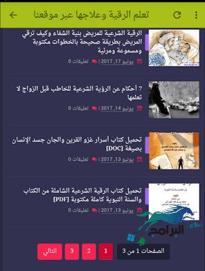 program alraqiat alshareia 2019
