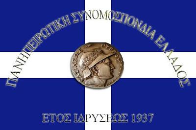 Απορρίφθηκε από το Διοικητικό Συμβούλιο της Πανηπειρωτικής Συνομοσπονδίας Ελλάδας ο Διοικητικός και Οικονομικός απολογισμός του προέδρου της ΠΣΕ