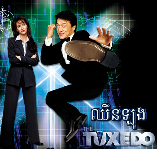 Chinese Movies, Chin Long, The Tuxedo Khmer Dubbed